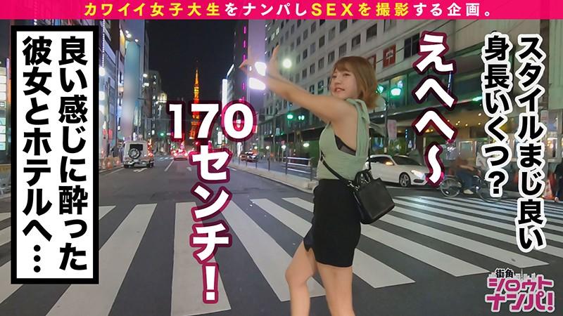 街角シロウトナンパ! Vol.94 女子大生をガチ口説き。15 5枚目