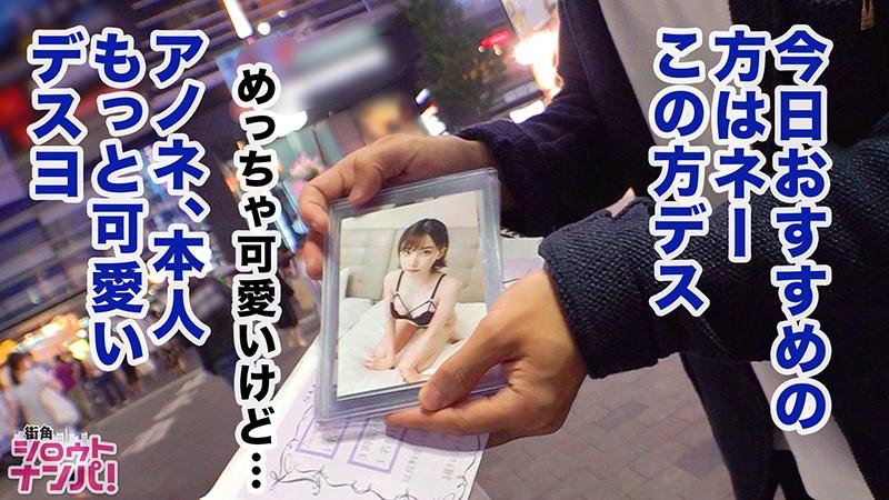 街角シロウトナンパ! vol.99 神出鬼没★★★三ツ星裏おっパブ 11