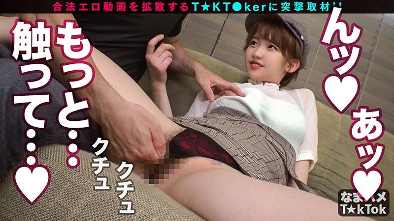 なまハメT★kTok vol.0117