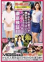 噂の検証!!まんハメ検証団×PRESTIGE PREMIUM 03 ダウンロード