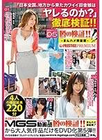 噂の検証!!まんハメ検証団×PRESTIGE PREMIUM 05