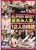 街角シロウトナンパ!SUPER BEST vol.03 昼呑み人妻編12人8時間 ダウンロード