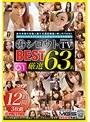 シロウトTV PREMIUM BEST 01 ・・・