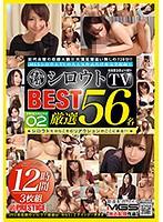 シロウトTV PREMIUM BEST 02 前代未聞の収録人数!!大満足間違い無しの720分!! ダウンロード