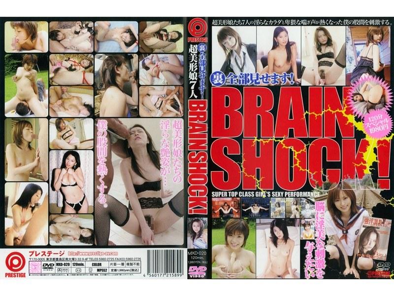 (118mxd020)[MXD-020] 裏全部見せます!BRAIN SHOCK! 超美形娘7人 ダウンロード