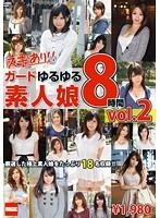 ガードゆるゆる素人娘 8時間 vol.2