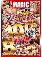 おかげさまで6周年!!!!!マッサージ100人斬り!! 8時間 ダウンロード