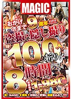おかげさまで9周年!!!!!盗撮・隠し撮り100人斬り!!8時間