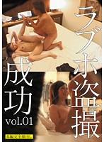 ラブホ盗撮、成功 vol.01 ダウンロード