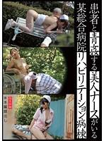 患者と青姦する美人ナースがいる某総合病院リハビリテーション病棟 ダウンロード
