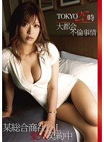 TOKYO25時 Vol.06
