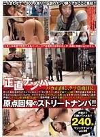 マジックナンパ! vol.22 正直ナンパ ダウンロード