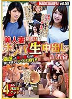 マジックナンパ!Vol.58 美人妻限定!!ナンパ生中出し in渋谷 ダウンロード
