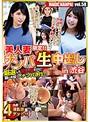 マジックナンパ!Vol.58 美人妻限定!!ナンパ生中出し in渋谷(118nmp00058)
