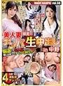 マジックナンパ!Vol.60 美人妻限定!! ナンパ生中出し in中野(118nmp00060)