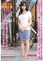 完全シロウト、応募人妻。 木村栄子 ダウンロード