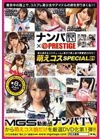 ナンパTV×PRESTIGE 萌えコスSPECIAL 01