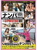 ナンパTV×PRESTIGE PREMIUM 10 ダウンロード