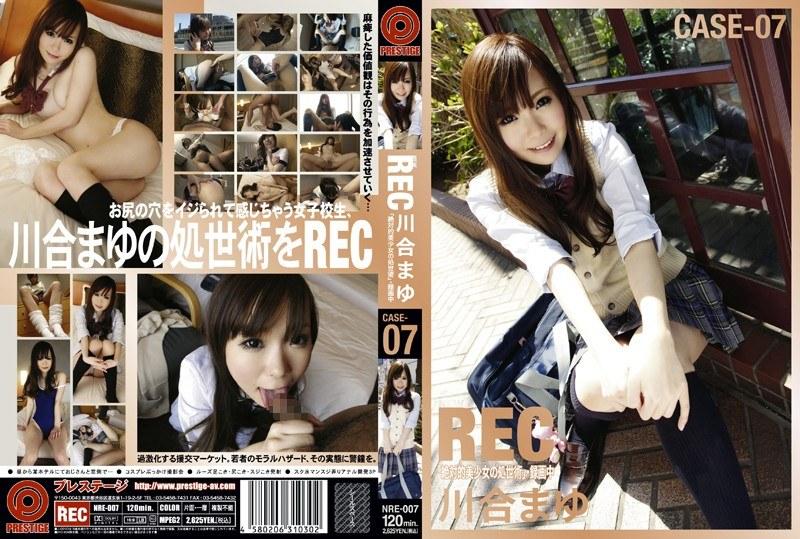 NEW REC CASE-07