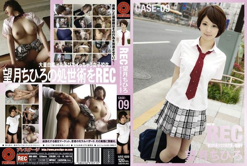 NEW REC CASE-09