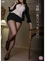 オトナノふぇち 「美脚×黒ストッキング」 ダウンロード