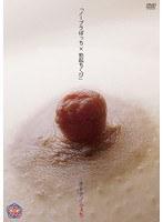 オトナノふぇち 「ノーブラぽっち×勃起ちくび」 ダウンロード