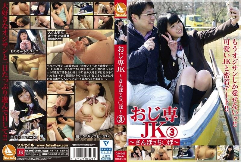 OJK-003 おじ専JK さんぽでち●ぽ 3[中文字幕]