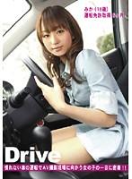 Drive 01 ダウンロード