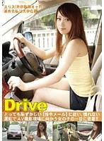 Drive 05 ダウンロード