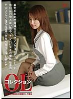 OLコレクション 03 ダウンロード