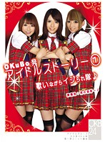 OKuBo発 アイドルストーリー 1 ダウンロード