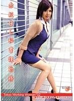 Tokyo Working Woman 02 ダウンロード