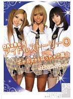 OKuBo発 アイドルストーリー 4 ダウンロード