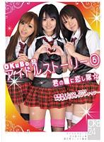 OKuBo発 アイドルストーリー 5 ダウンロード