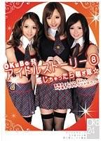 OKuBo発 アイドルストーリー 8 ダウンロード