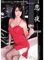 恋夜【ren-ya】Premium 第五夜 早乙女ルイ
