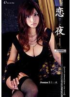 恋夜【ren-ya】Premium 第十一夜 ダウンロード