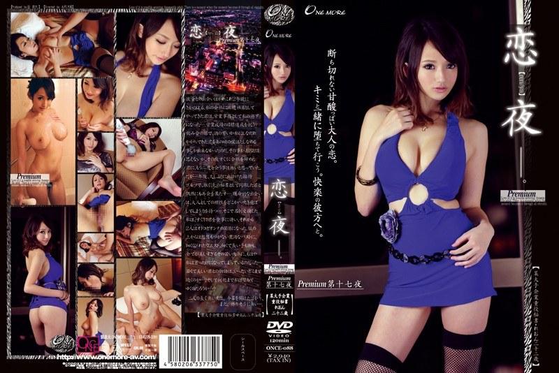 恋夜【ren-ya】Premium 第十七夜