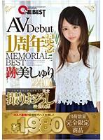 AVDebut1周年記念 MEMORIAL BEST 跡美しゅり 240min ダウンロード
