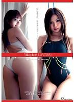 「競泳水着 LOVERS epi・03-04」 ダウンロード