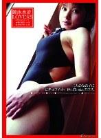 「競泳水着 LOVERS epi・07-08」 ダウンロード