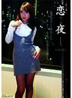 恋夜【ren-ya】 〜第二章〜 ダウンロード