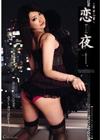 恋夜【ren-ya】 〜第十二章〜 ダウンロード