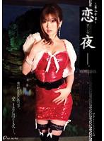 恋夜【ren-ya】 〜第二十章〜 ダウンロード
