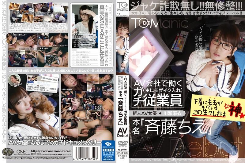 AV会社で働く(主にモザイク入れ)ガチ従業員新人AV女優「川瀬麻衣」本名「斉藤ちえ」AV Debut