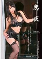 恋夜【ren-ya】For You 第六章 ダウンロード