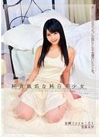 純真無垢な純白美少女 女神ファイル:01 佳苗るか
