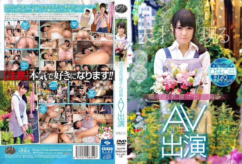 onez067「現役お花屋さん店員 AV出演 ひなこちゃん(仮名)」(ONE MORE)