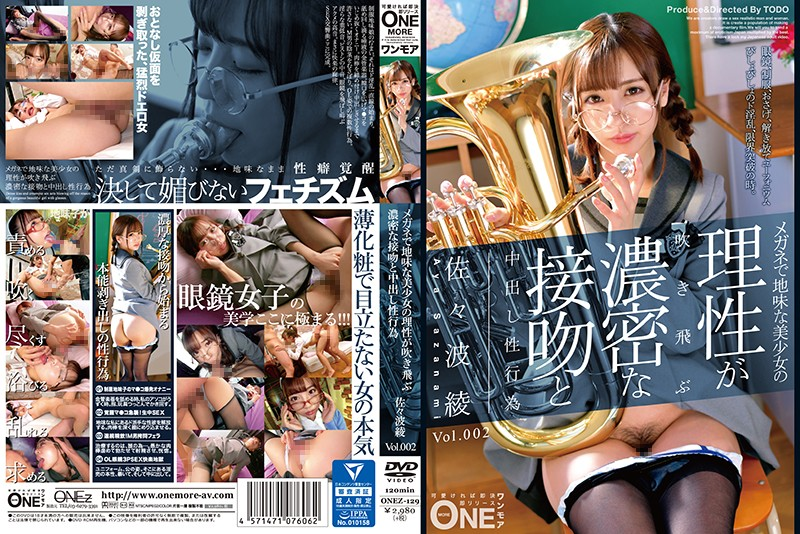 ONEZ-129 This Plain Jane Beautiful Girl In Glasses Is Having Mind Blowing Deep And Rich Kisses And Creampie Sex Aya Sazanami vol. 002