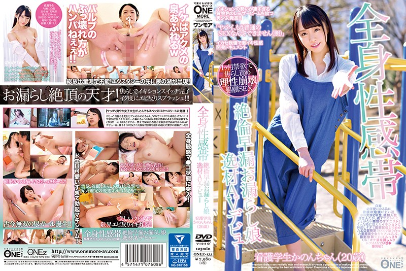 ONEZ-131 A Full Body Erogenous Zone Orgasmic Prematurely Ejaculating Girl A Rare Talent Makes Her AV Debut Kanon-chan, A Nursing School Student (20 Years Old)